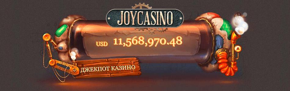 официальный сайт джойказино сорвать куш